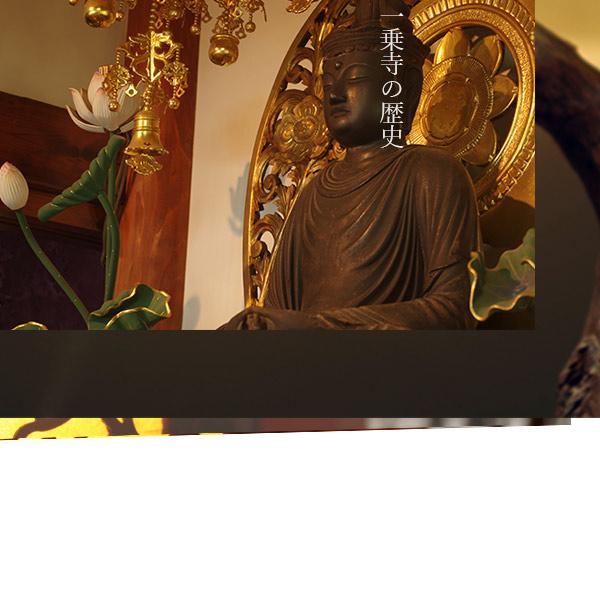 一乗寺の歴史